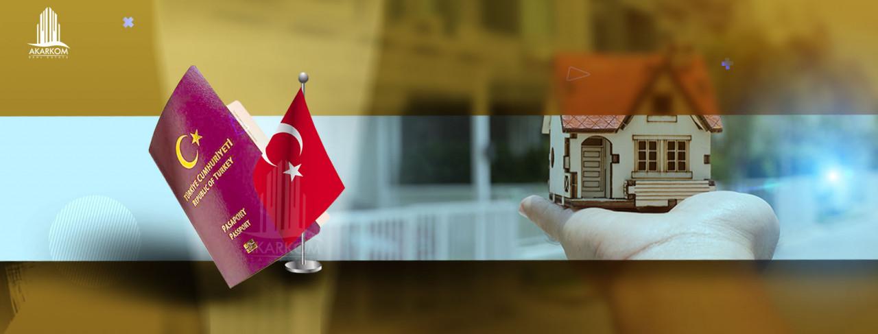 خطوات الحصول على الجنسية العقارية في تركيا cover
